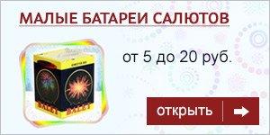 Фейерверки недорого в Москве — купить пиротехнику и
