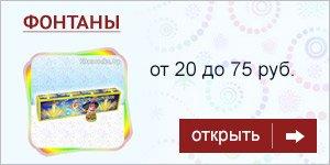 Наземные фейерверки - вулканы купить в Минске